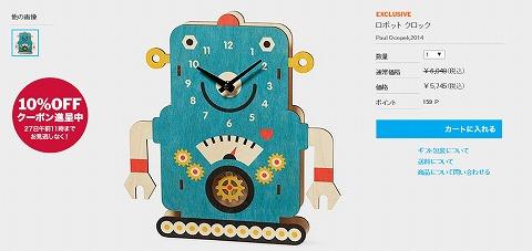 ロボットクロックの販売ページ画像