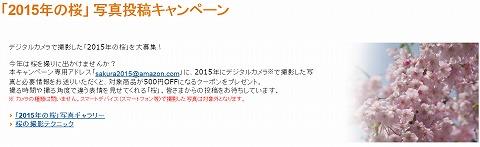 amazon 2015年の桜の写真投稿で500円割引クーポン