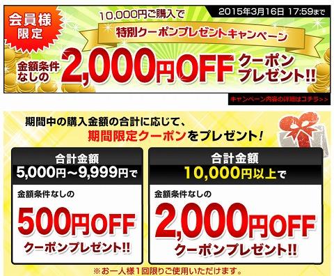 サンワダイレクト 最大2000円クーポンをプレゼント