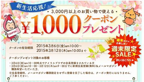 アイリスプラザ 3000円以上で使える1000円クーポン