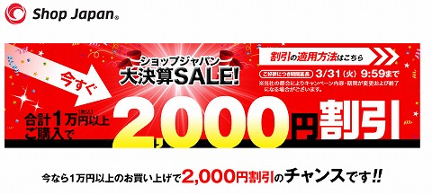 ショップジャパン 大決算2000円割引クーポン