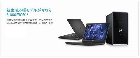 DELL Inspironシリーズ5000円割引クーポン