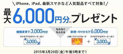 ソフトバンクオンラインショップ 最大6000円分クーポンをプレゼント