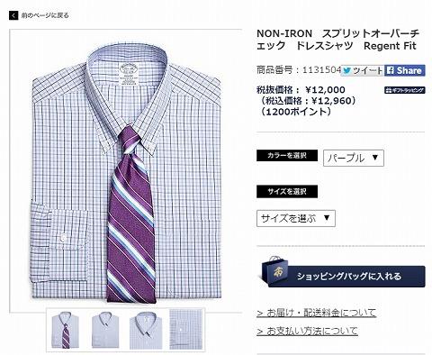 スプリットオーバーチェック ドレスシャツ Regent Fitの写真