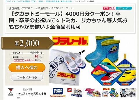 ポンパレでタカラトミーモールの4000円クーポンが2000円