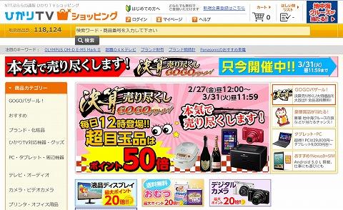 ひかりTVショッピング 超目玉商品を月末まで日替わり販売