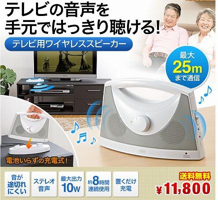 テレビ用ワイヤレススピーカーの特徴