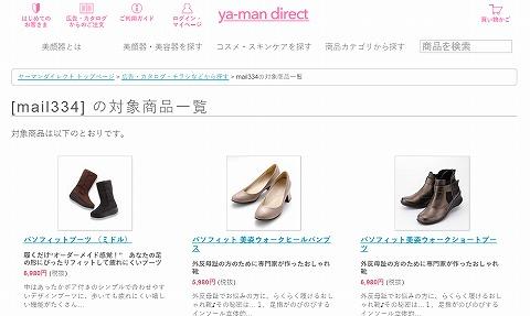 ヤーマン 靴の日に合わせて最大78%OFFセール