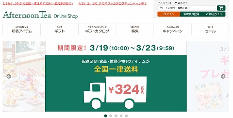 Afternoon Tea 食品・雑貨小物の送料が一律324円