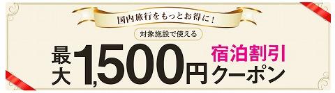 楽天トラベル 国内ホテル用の最大1,500円クーポン