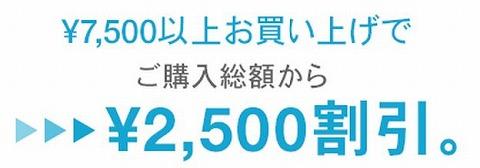 GAP 27日まで有効な2500円割引クーポン