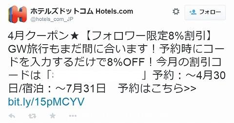Hotels.comのTwitter画面