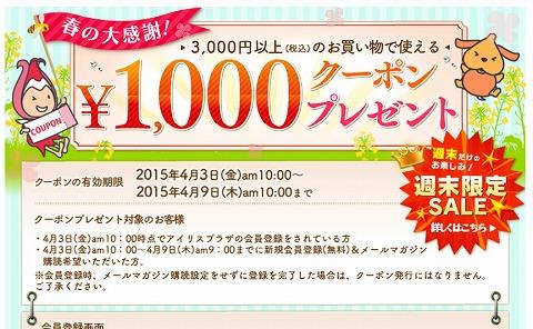 アイリスプラザ 春の大感謝祭1000円クーポン
