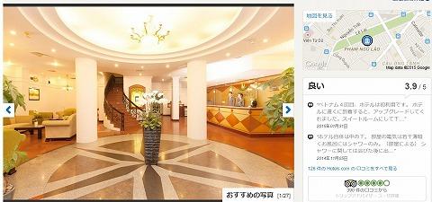 リバティーホテルサイゴンパークビューの写真