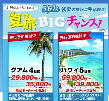 HIS 海外航空券だけで2千円、航空券+ホテルで3000円引き