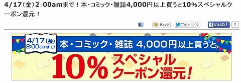 エルパカBOOKS 4000円以上の購入で10%分のクーポンを還元