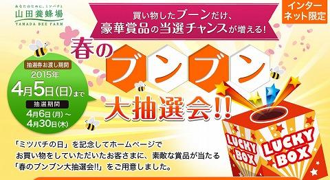 山田養蜂場 春のブンブン大抽選会は4月5日まで
