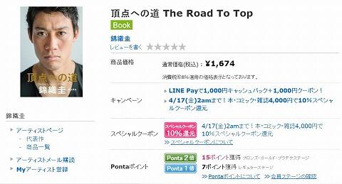 頂点への道The Road To Topの表紙