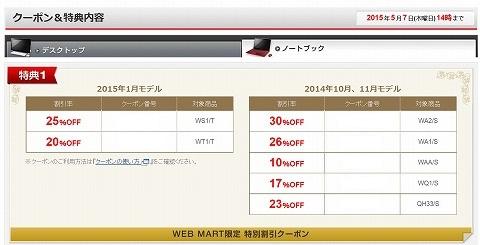 富士通WEB MART ゴールデンウィークの最大30%クーポン