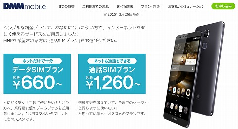 DMM mobileの料金プラン