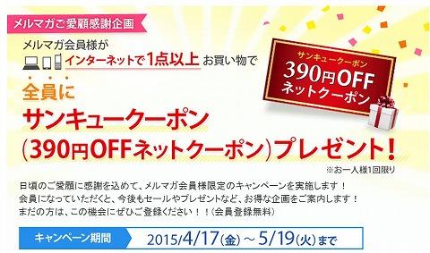 ファンケル メルマガ登録と商品購入で390円クーポン