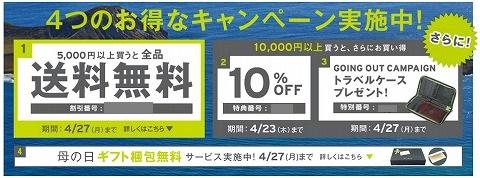 エディーバウアー 送料無料・10%OFFクーポン