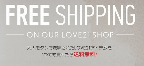 Forever21 LOVE21アイテム購入で送料が無料