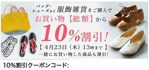 ナチュラン バッグ・シューズ・服飾雑貨購入で総額から10%OFF