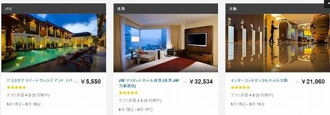 豪華ホテルの一例