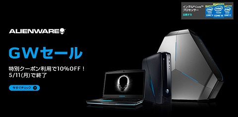DELL 最強のゲームPC ALIENWAREの10%OFFクーポン
