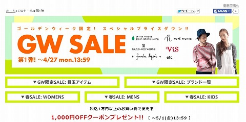 スタイライフ 5月1日まで使える1000円クーポン