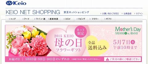 京王ネットショッピング 母の日フラワーギフトが送料無料
