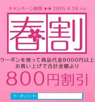 MAXレンズ 春割800円割引クーポン
