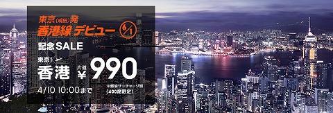ジェットスター 東京(成田)と香港間の片道が990円