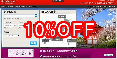 Hotels.com 3日間限定10%OFFクーポン