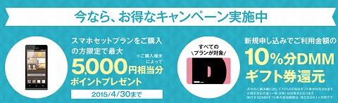 DMM mobile スマホセットで最大5000ポイント
