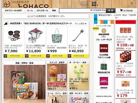 LOHACO 300円割引クーポン