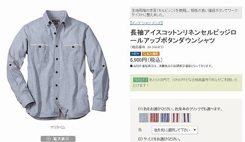 長袖アイスコットンリネンセルビッジロールアップボタンダウンシャツの写真