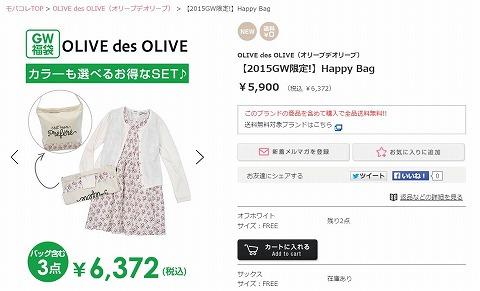 OLEVE des OLIVEの福袋の中身