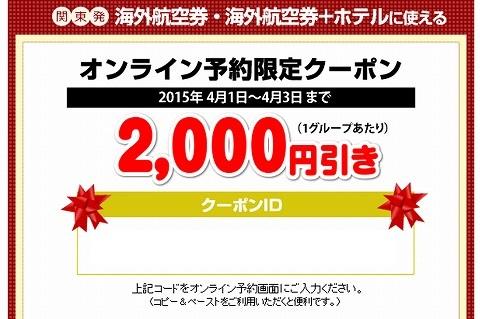 HIS 海外航空券・ホテルの2千円割引クーポン