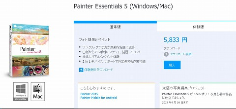 Painter Essentials 5の特徴
