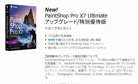 COREL PaintShop ProとPainter Essentialsのセットが30%OFF