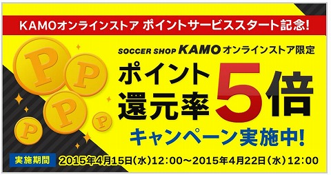 サッカーショップKAMO ポイント還元率5倍キャンペーン