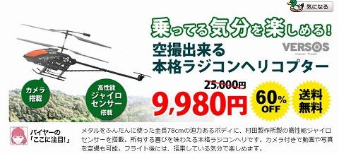 ソースネクスト 空撮出来るラジコンヘリが60%OFFの9980円