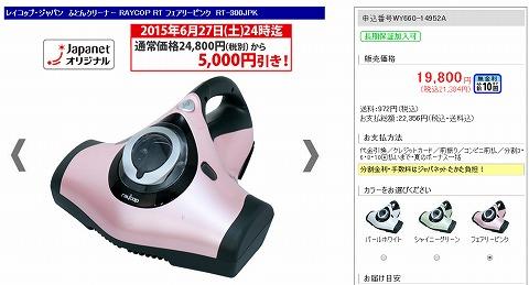 ジャパネットたかた 布団掃除機レイコップが5000円引き