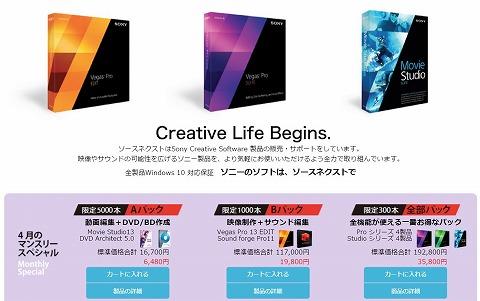 ソースネクスト SONYの動画編集・映像ソフトが最大15万円引き