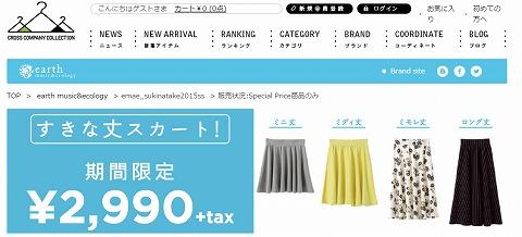 アースミュージック&エコロジー すきな丈スカートが1000円オフ