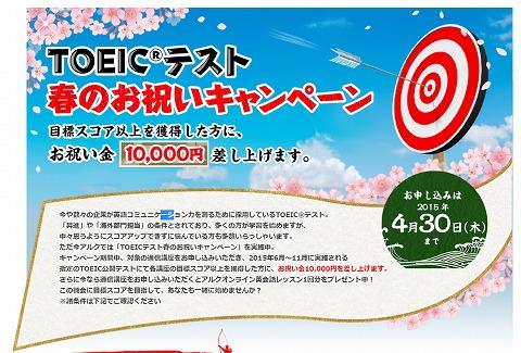 アルク TOEIC目標スコア合格でお祝い金1万円