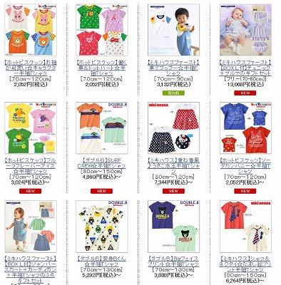 ミキハウスのTシャツ一覧