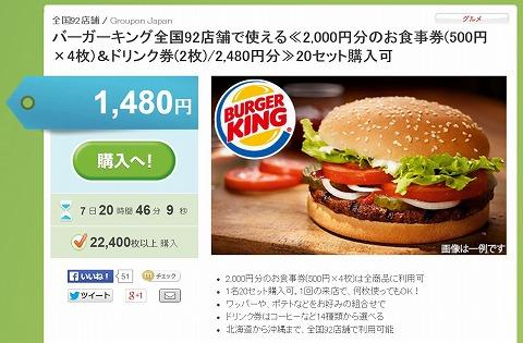 グルーポン バーガーキングのお食事券2000円分が1480円